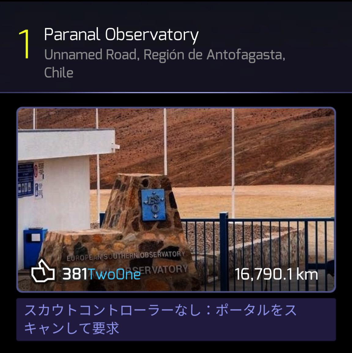 パラナル天文台
